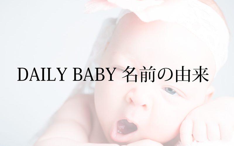 DAILYBABY名前の由来