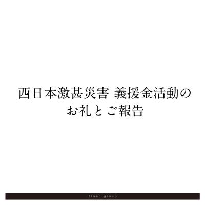 201809西日本激甚災害義援金活動[お礼とご報告]バナー2